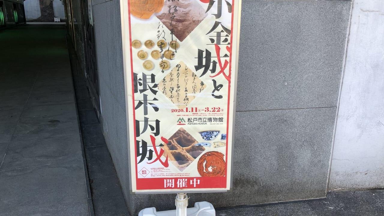 松戸市立博物館イベント