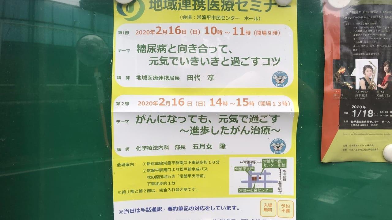 松戸市立総合医療センターの地域医療セミナー