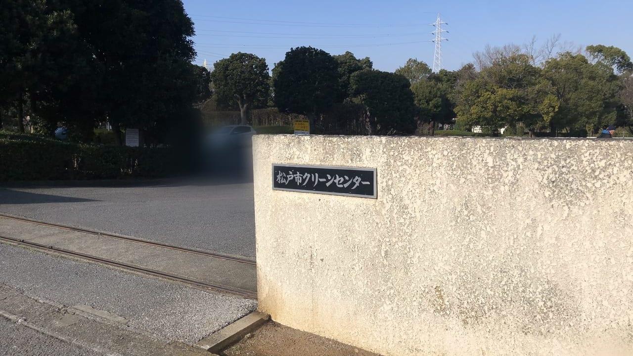 松戸市クリーンセンターの温水プール終了