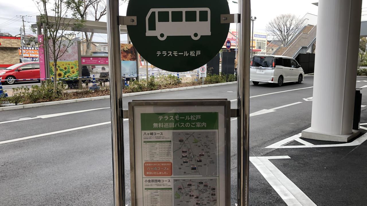 テラスモール松戸の無料巡回バス