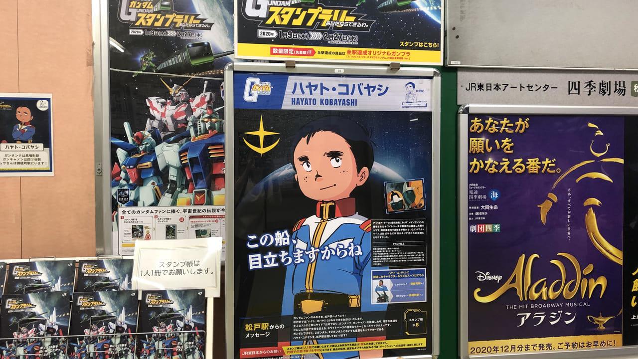 松戸駅ガンダムスタンプラリー