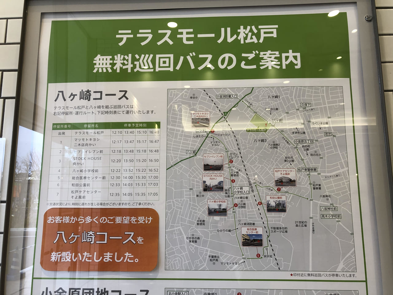 松戸 テラス シャトル バス モール