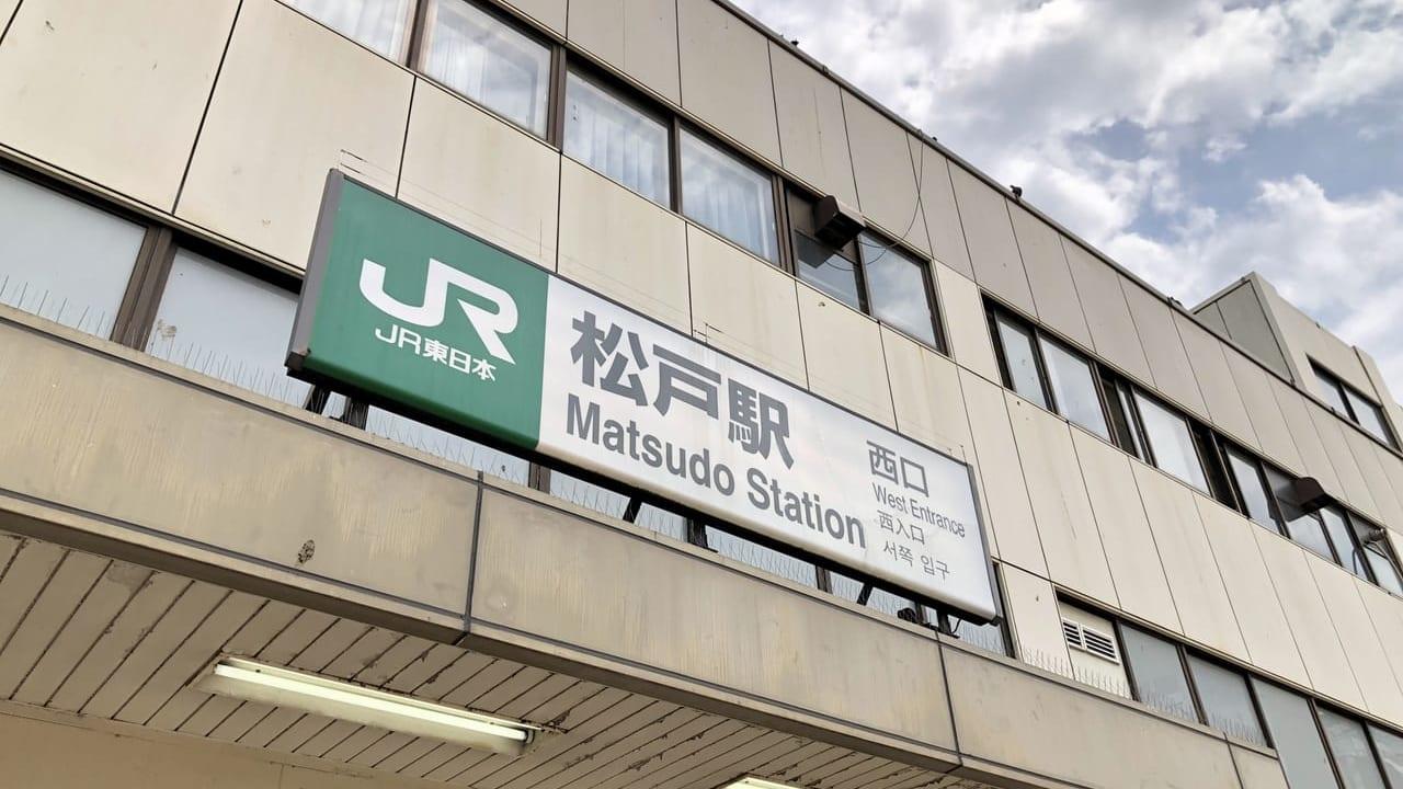 松戸駅遅延