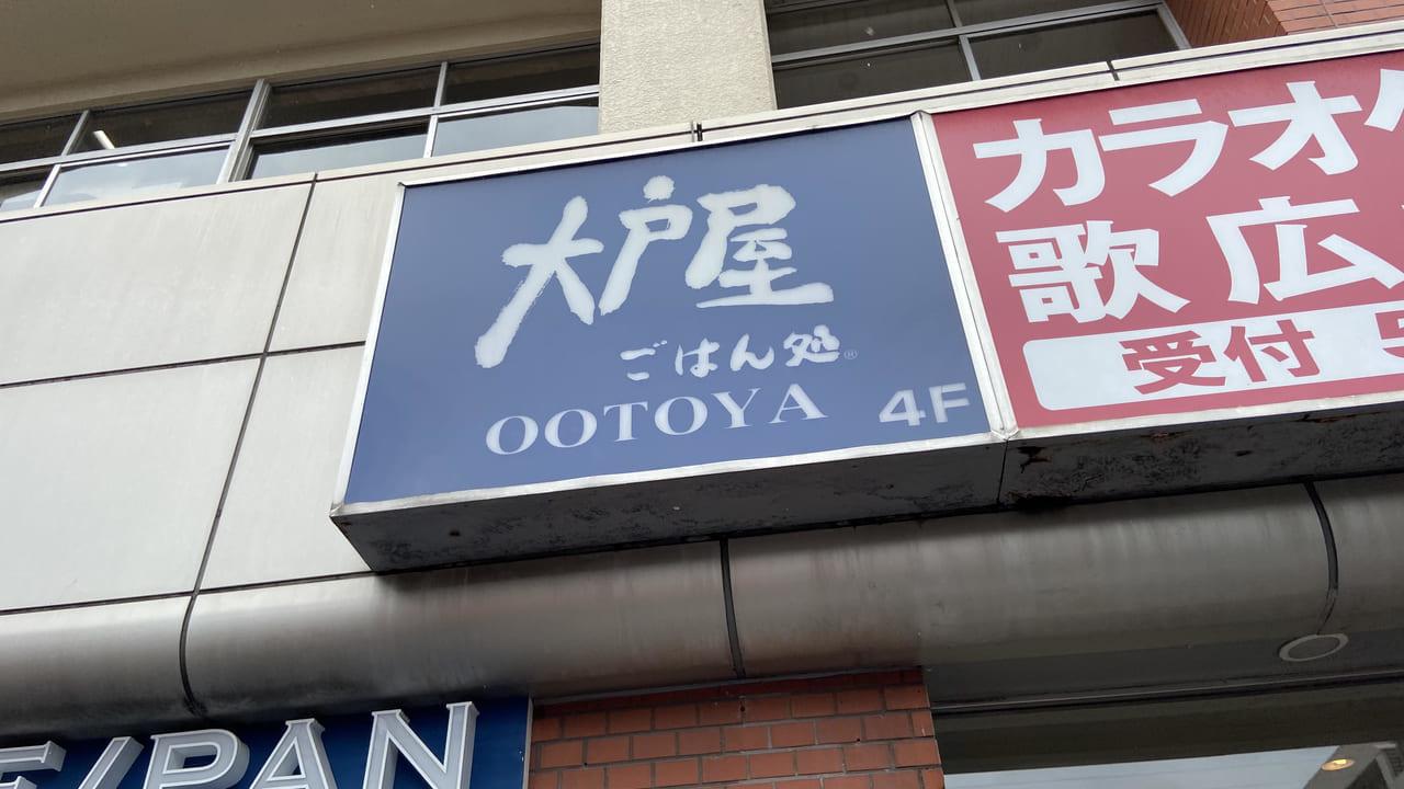 大戸屋松戸駅前店