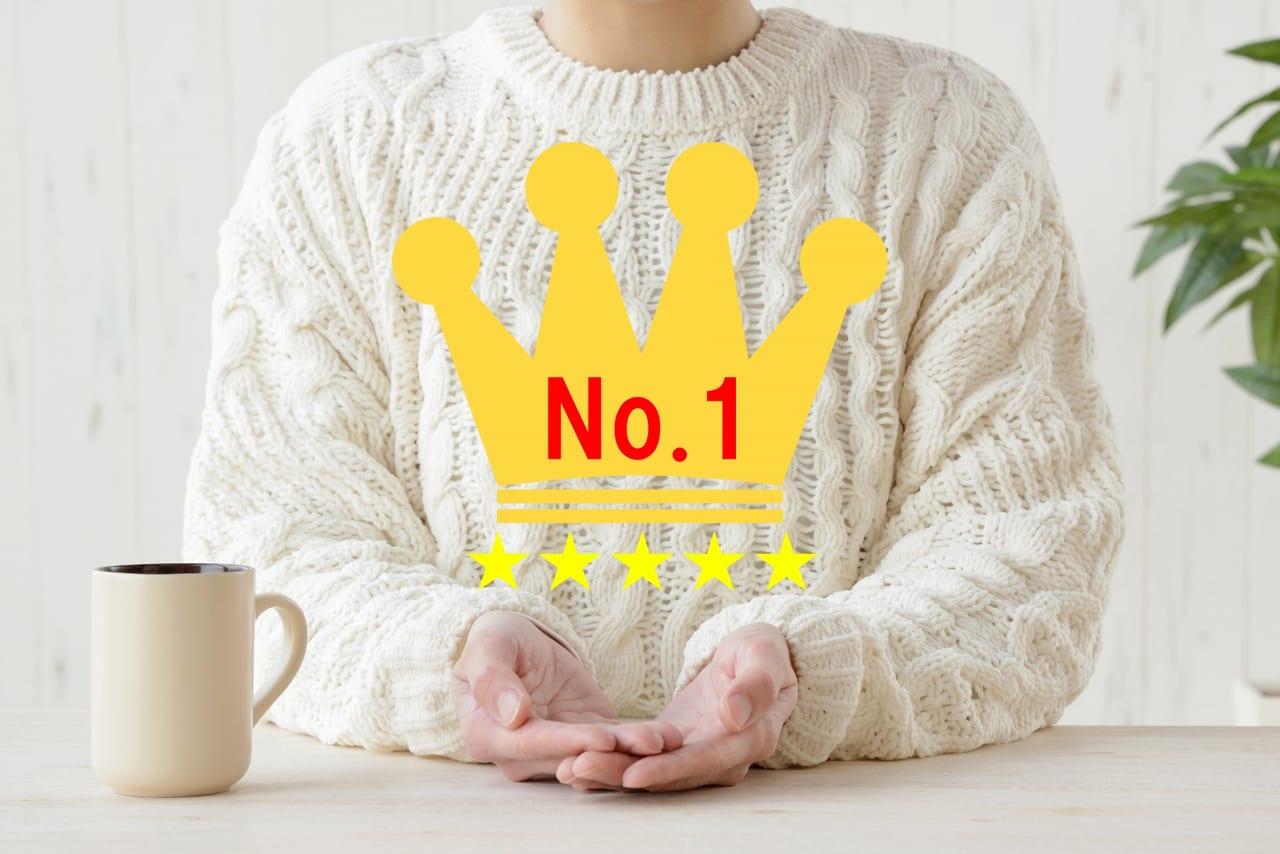 No.1 イメージ