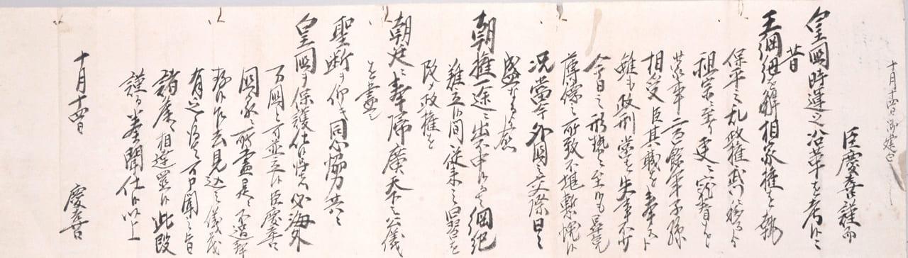 特別展2期 戸定歴史館